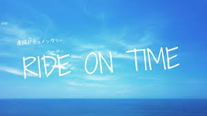RIDE ON TIME 動画
